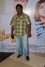 at Grand Premiere Of The Movie Tula Kalnar Nahi on 8th Sept 2017 (302)_59b4aa35a8bf9.JPG