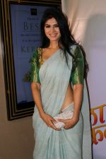 at Grand Premiere Of The Movie Tula Kalnar Nahi on 8th Sept 2017 (348)_59b4aa4ae8af7.JPG