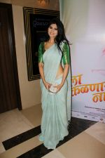 at Grand Premiere Of The Movie Tula Kalnar Nahi on 8th Sept 2017 (349)_59b4aa4b8d115.JPG
