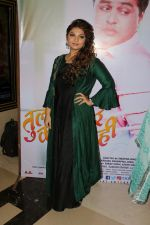 at Grand Premiere Of The Movie Tula Kalnar Nahi on 8th Sept 2017 (350)_59b4aa4c35a67.JPG