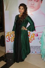 at Grand Premiere Of The Movie Tula Kalnar Nahi on 8th Sept 2017 (351)_59b4aa4cdce9d.JPG