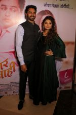 at Grand Premiere Of The Movie Tula Kalnar Nahi on 8th Sept 2017 (355)_59b4aa4f76ac9.JPG