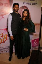 at Grand Premiere Of The Movie Tula Kalnar Nahi on 8th Sept 2017 (356)_59b4aa5032d32.JPG