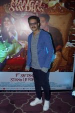 Jimmy Shergill at the Success Party Of Film Shubh Mangal Saavdhan on 12th Sept 2017