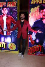 Riteish Deshmukh at Film Faster Fene Promotional Song Launch on 13th Oct 2017 (9)_59e228f6b1598.JPG