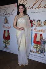 Divya Khosla Kumar at the Special Screening Of Short Film Bulbul on 11th Dec 2017 (47)_5a2f6c21a5528.JPG
