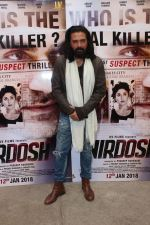 Mukul Dev at the Trailer Launch Of Film Nirdosh on 12th Dec 2017 (62)_5a2fec90a811f.JPG