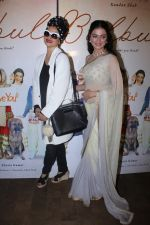 Rekha, Divya Khosla Kumar at the Special Screening Of Short Film Bulbul on 11th Dec 2017 (77)_5a2f6c2a9ff23.JPG