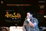 Sheelavathi First Look Released on 27th Jan 2018 (1)_5a6dc8d05cc89.jpg
