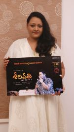 Sheelavathi First Look Released on 27th Jan 2018 (7)_5a6dc86f2e705.jpg