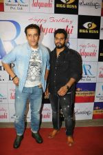 Ravi Kishan at AR Motion Pictures and Kantha Entertainment hosted a birthday bash for Sabyasachi Satpathy on 29th Jan 2018 (45)_5a6f2e8f0a5f6.JPG