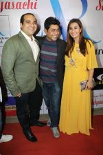 Shilpa Shinde, Sabyasachi Satpathy at AR Motion Pictures and Kantha Entertainment hosted a birthday bash for Sabyasachi Satpathy on 29th Jan 2018 (103)_5a6f2fb4796c1.JPG
