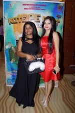 at the Music Launch Of Film Note Pe Chot at 8-11 (113)_5a982f03269ec.JPG
