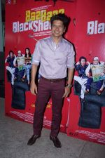 Shaan At the Special Screening Of Film Baa Baaa Black Sheep on 19th March 2018 (3)_5ab0c7be72b01.JPG