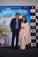 Madhuri Dixit, Sumeet Raghavan at the Trailer Launch Of Film Bucket List on 4th May 2018 (101)_5af0122858e82.JPG