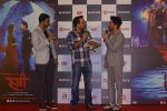 Pankaj Tripathi, Aparshakti Khurana at the Trailer Launch of Film Stree on 26th July 2018 (47)_5b5ace3ba1021.JPG