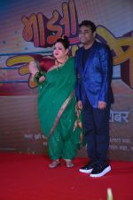 Trupti Bhoir, A R Rahman, Subodh Bhave at the Music launch of marathi film Maaza Agadbam in Taj Lands End, bandra on 14th Oct 2018 (67)_5bc4411314529.JPG