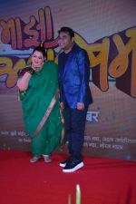 Trupti Bhoir, A R Rahman, Subodh Bhave at the Music launch of marathi film Maaza Agadbam in Taj Lands End, bandra on 14th Oct 2018 (70)_5bc44115d8fae.JPG