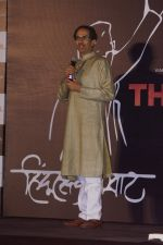 Uddhav Thackeray at the Trailer Launch of film Thackeray on 26th Dec 2018 (68)_5c2c639b2d7c0.JPG