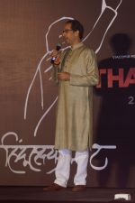 Uddhav Thackeray at the Trailer Launch of film Thackeray on 26th Dec 2018 (69)_5c2c635cccf42.JPG