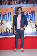 Ansh Gupta at the 1st Look Music & Poster Launch Of Upcoming Film Is She Raju on 16th Jan 2019