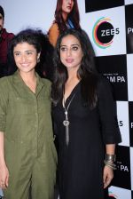 Mahie Gill, Ragini Khanna at the Screening of Posham PA in sunny sound juhu on 20th Aug 2019 (175)_5d5cf8127817a.JPG