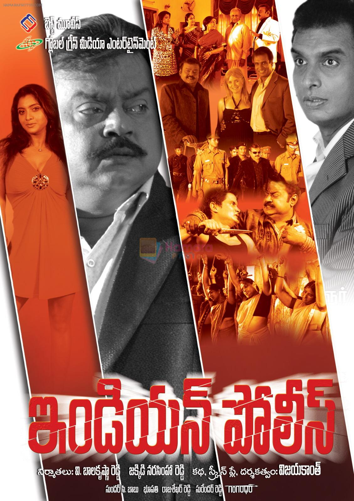 indian police movie wallpapers / most viewed bollywood photos