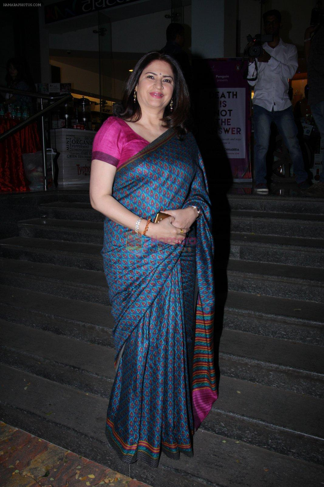 Kunika at the launch of Anjali Chabbria's book in Mumbai on 24th Nov 2016