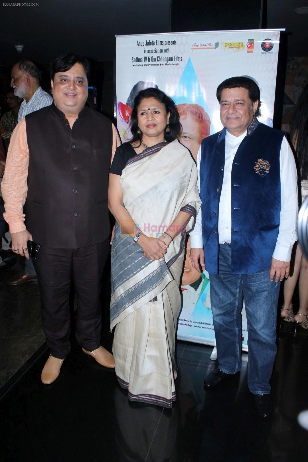 Anup Jalota, Seema Kapoor at the Special Screening Of Om Puri Last Hindi Film Mr Kabaadi on 6th Sept 2017