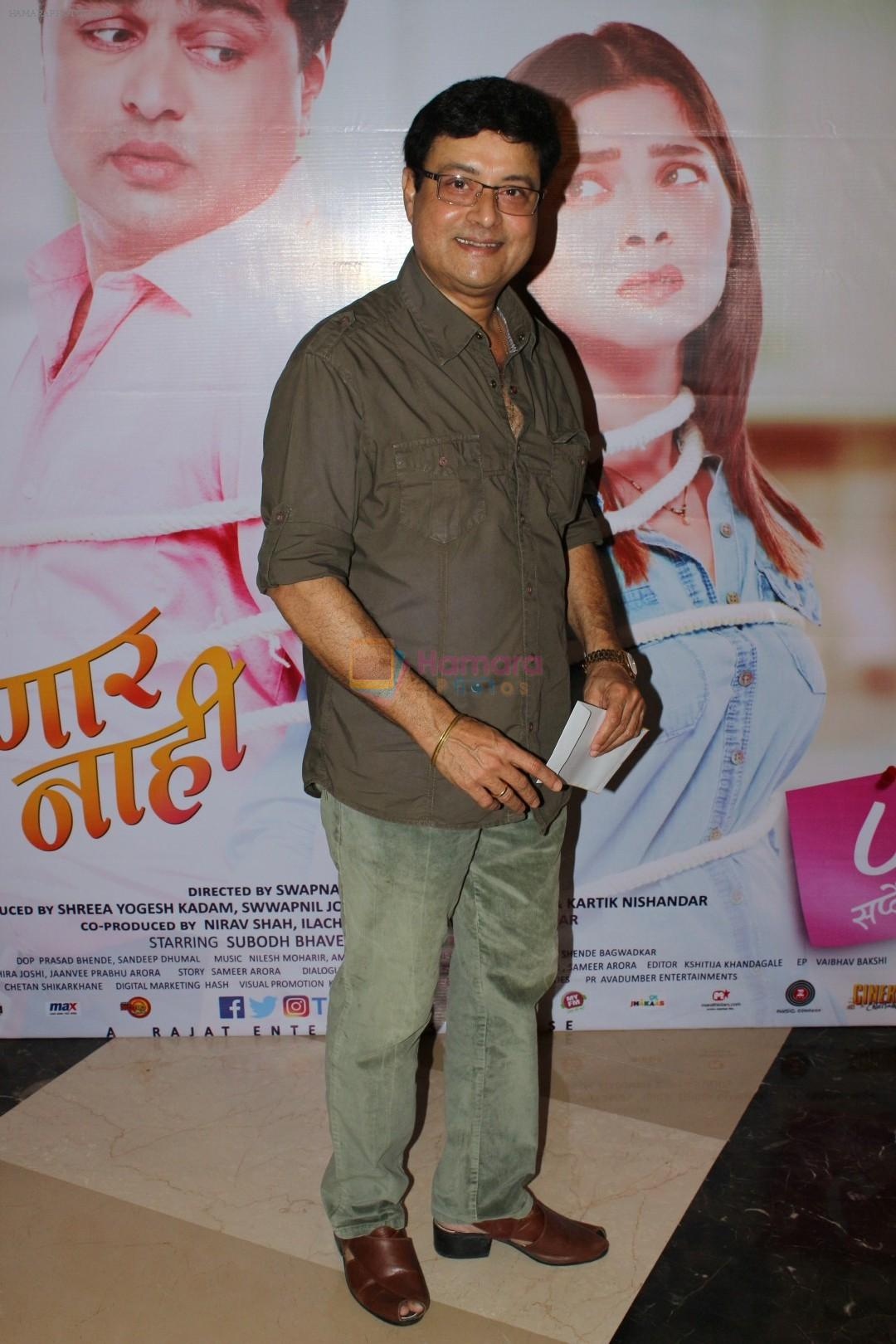 Sachin Pilgaonkar at Grand Premiere Of The Movie Tula Kalnar Nahi on 8th Sept 2017