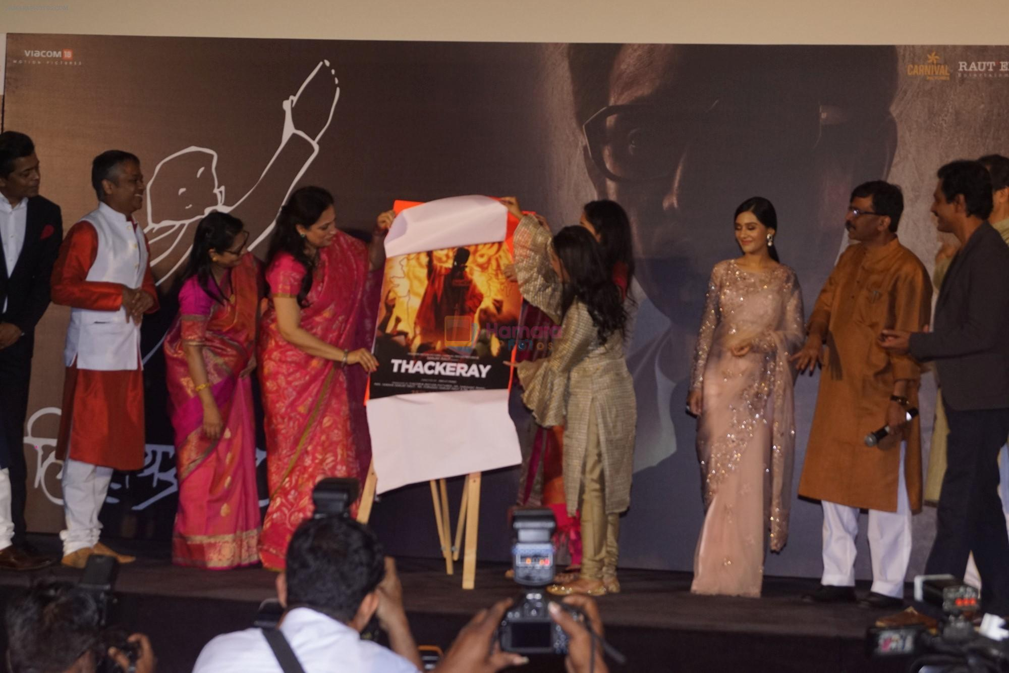 Uddhav Thackeray, Rashmi Thackeray at the Trailer Launch of film Thackeray on 26th Dec 2018